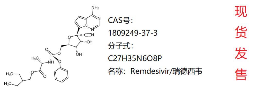 新型病毒药物Remdesivir/瑞德西韦特售